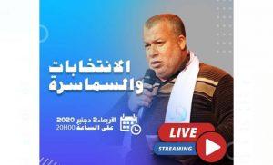 """موجة سخرية وضحك من التجمعي محمد الحدادي بسبب عنوان ندوة حول """"الانتخابات والسمسرة"""""""
