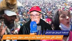 المنظمة الديمقراطية للشغل تدخل على خط المواجهة ضد ترحيل سوق سيدي بنور