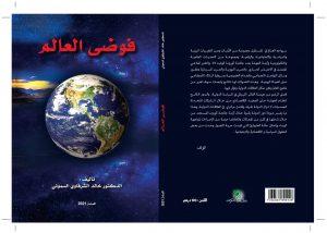 """كتاب جديد لخالد الشرقاوي السموني بعنوان """"فوضى العالم"""""""