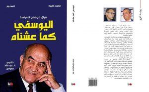 حفيظ وبوز يصدران كتابا جديدا عن اليوسفي في 480 صفحة